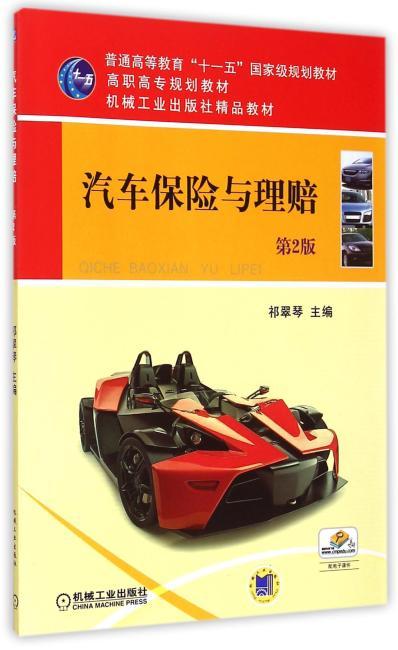 汽车保险与理赔(第2版高职高专规划教材)