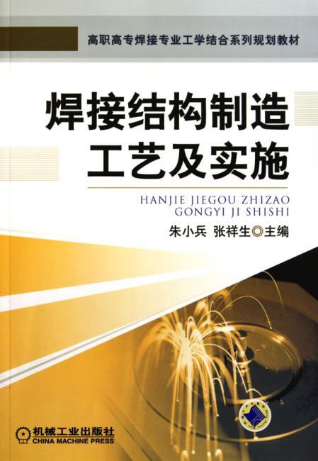 焊接结构制造工艺及实施(高职高专焊接专业工学结合系列规划教材)