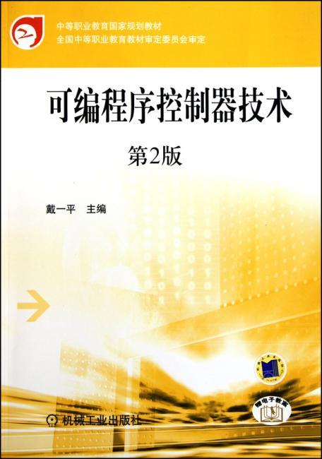 可编程序控制器技术(第2版中等职业教育国家规划教材)