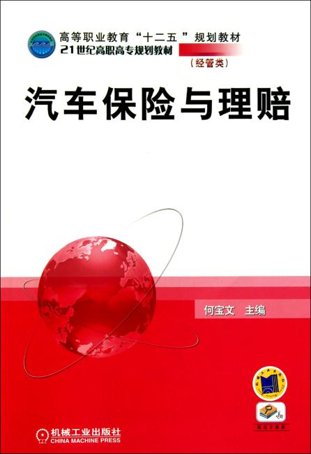 汽车保险与理赔/何宝文/高等职业教育十二五规划教材