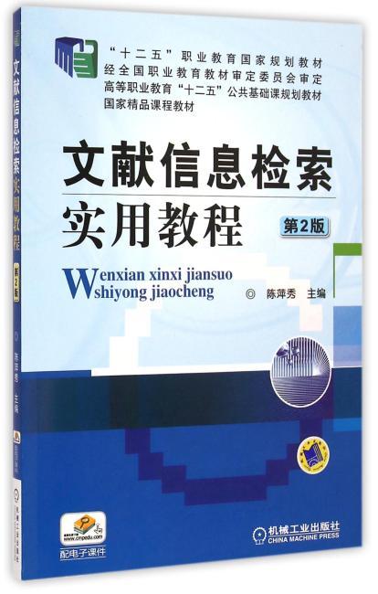 文献信息检索实用教程(第2版高等职业教育十二五公共基础课规划教材)