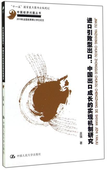 中国经济问题丛书 进口引致型出口:中国出口成长的实现机制研究