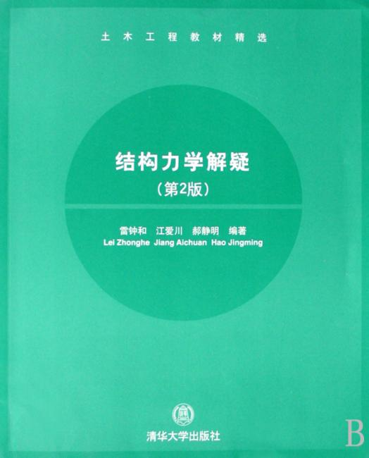 土木工程教材精选 结构力学解疑(第2版)/雷钟和等