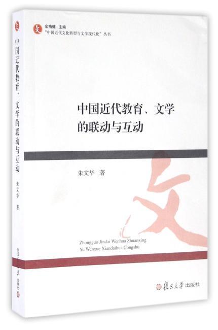 中国近代教育、文学的联动与互助(中国近代文化转型与文学现代化)