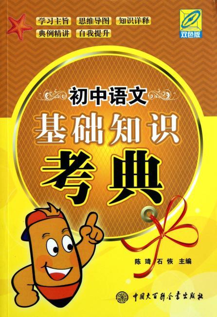 DK幼儿百科全书 第一套头脑体操书