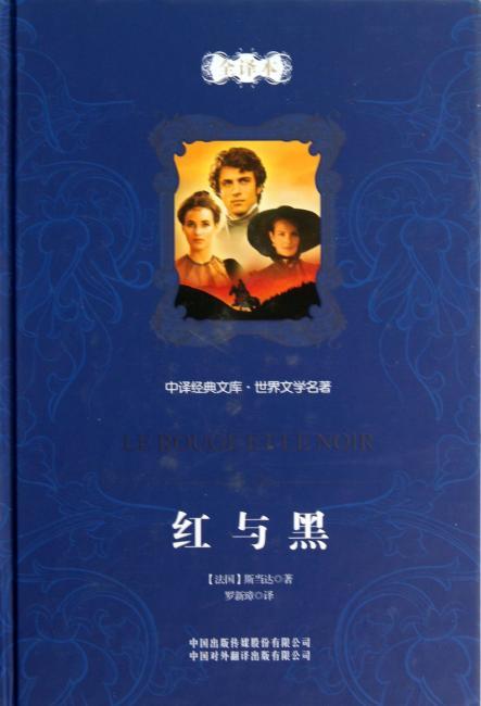 中译经典文库·世界文学名著 红与黑(全译本)