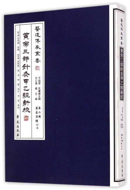 医道传承丛书 黄帝三部针灸甲乙经新校
