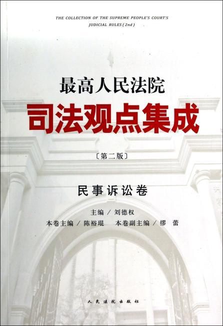 最高人民法院司法观点集成(第2版)民事诉讼卷