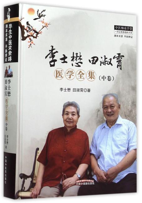 中医师承学堂 李士懋田淑霄医学全集中卷