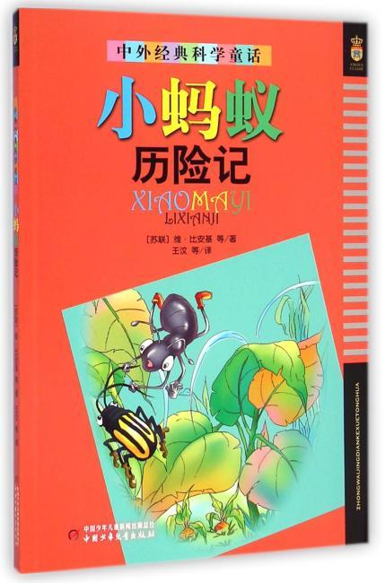 中外经典科学童话 小蚂蚁历险记