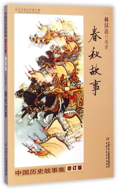 中国历史故事集 中国历史故事集(修订版)春秋故事