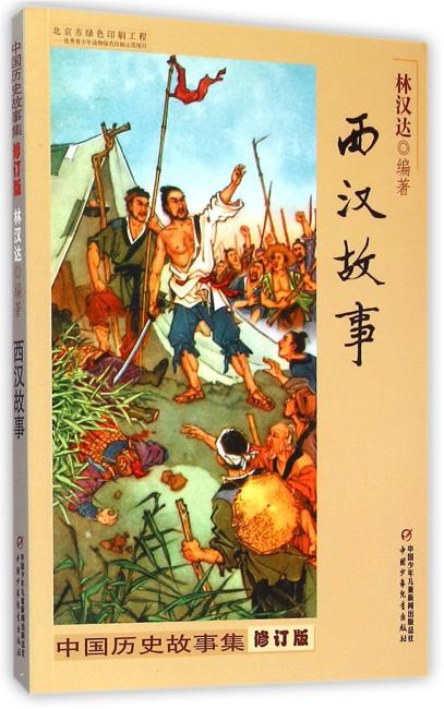 中国历史故事集 中国历史故事集(修订版)西汉故事