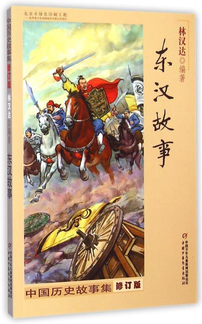 中国历史故事集 中国历史故事集(修订版)东汉故事