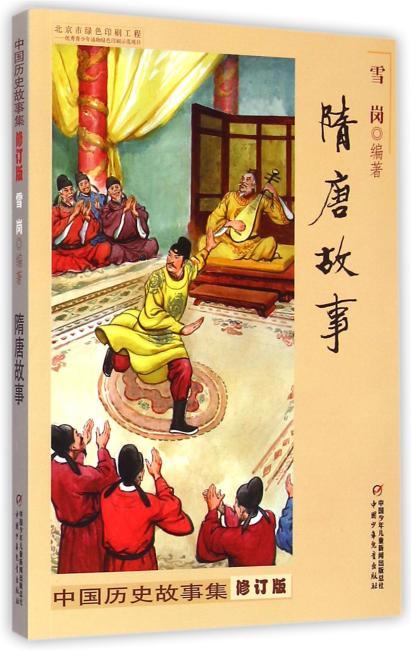 中国历史故事集 中国历史故事集(修订版)隋唐故事
