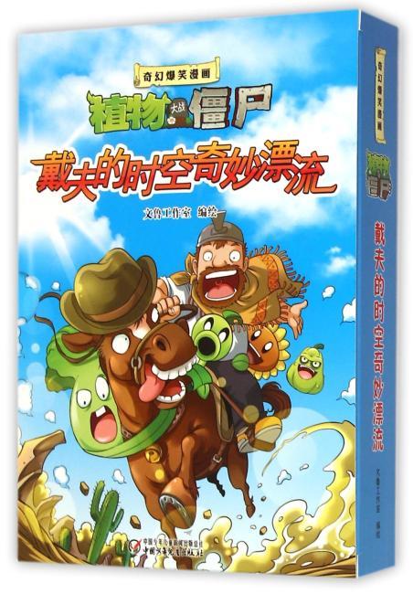 中国少年儿童新闻出版总社 奇幻爆笑漫画·植物大战僵尸2 戴夫的时空奇妙漂流