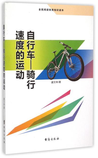 全民阅读体育知识读本 自行车:骑行速度的运动