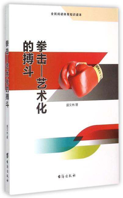 全民阅读体育知识读本 拳击:艺术化的搏斗