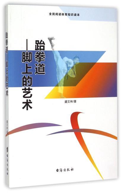 全民阅读体育知识读本 跆拳道:脚上的艺术