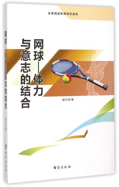 全民阅读体育知识读本 网球:体力与意志的结合