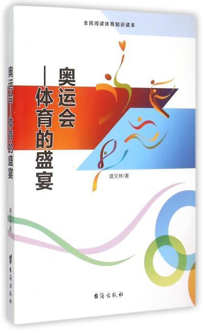 全民阅读体育知识读本 奥运会:体育的盛宴