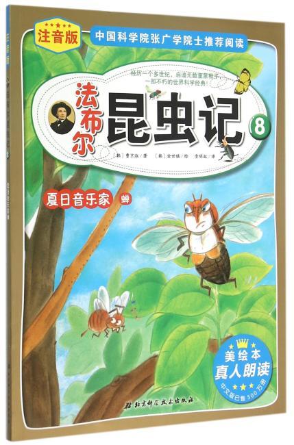 注音版法布尔昆虫记 夏日音乐家蝉(美绘本)