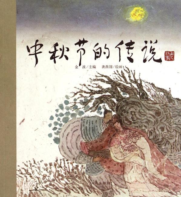 老故事 中秋节的传说