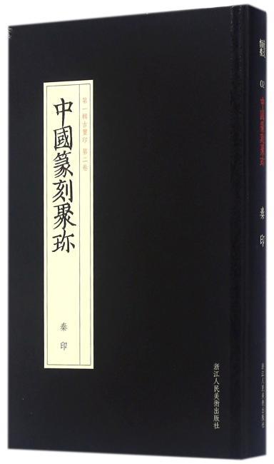 中国篆刻聚珍:秦印