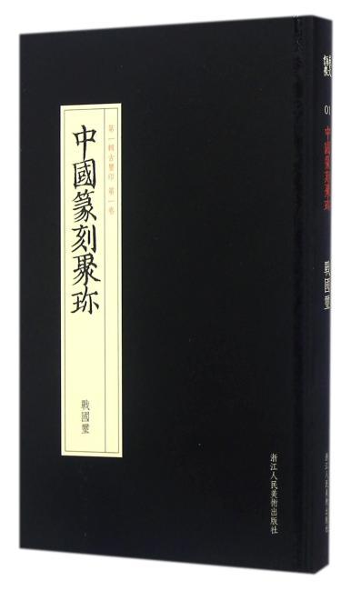 中国篆刻聚珍:战国玺