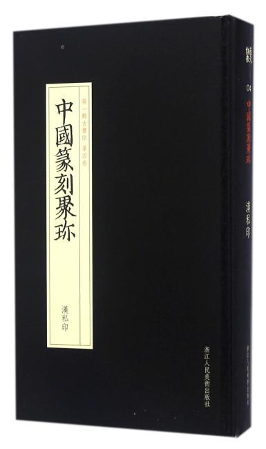 中国篆刻聚珍:汉私印