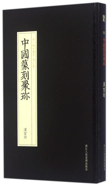 中国篆刻聚珍:汉官印