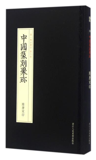 中国篆刻聚珍:隋唐宋印