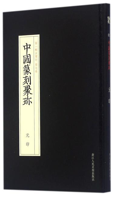 中国篆刻聚珍:元印