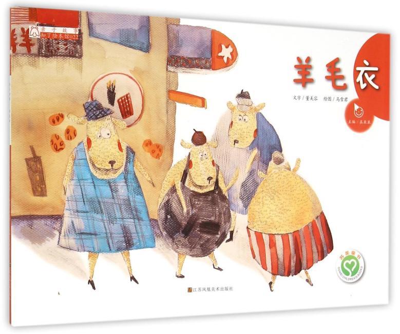 亲子故事知了绘本馆 亲子故事系列绘本-羊毛衣