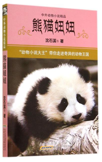 中外动物小说精品 熊猫妞妞