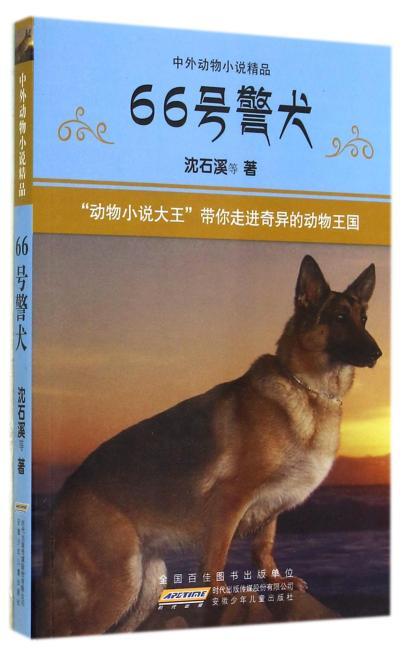 中外动物小说精品 66号警犬