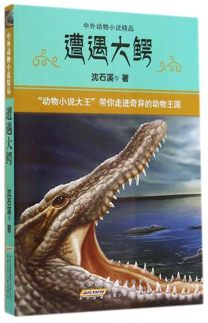 中外动物小说精品 遭遇大鳄