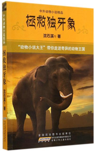 中外动物小说精品 拯救独牙象
