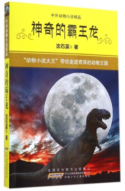 中外动物小说精品 神奇的霸王龙