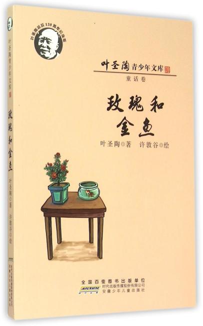 安徽少年儿童出版社 叶圣陶青少年文库 玫瑰和金鱼(叶圣陶诞辰120周年纪念版)