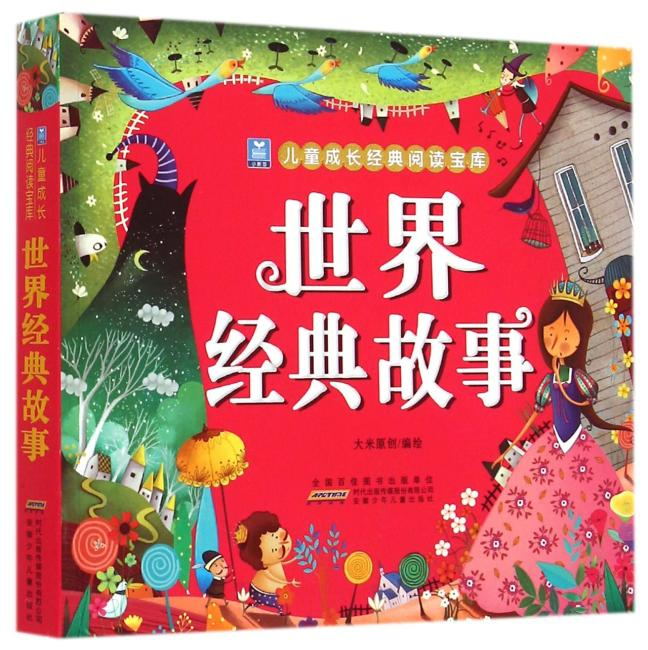 安徽少年儿童出版社 小树苗儿童成长经典阅读宝库 世界经典故事