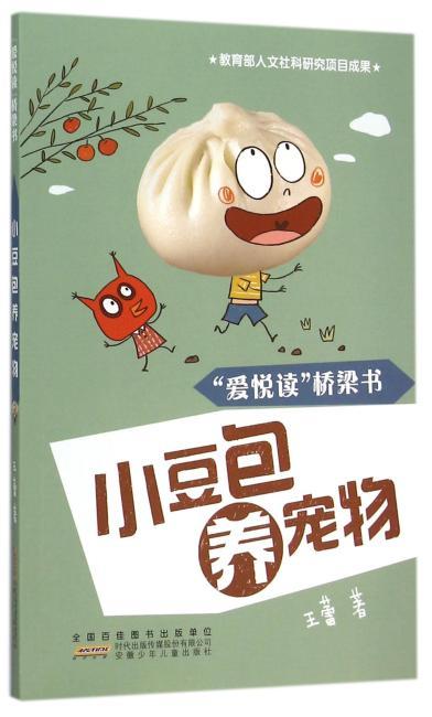 """安徽少年儿童出版社 """"爱悦读""""桥梁书 小豆包养宠物"""