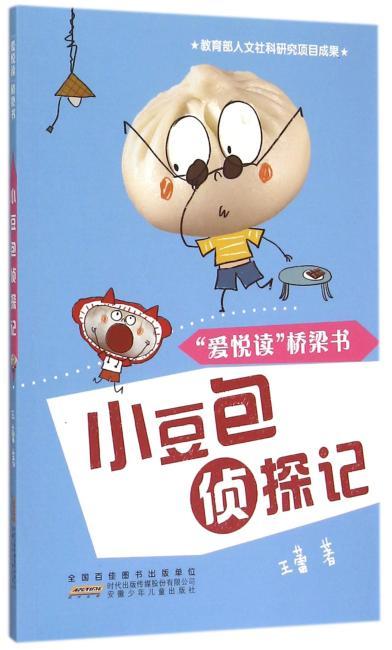 """安徽少年儿童出版社 """"爱悦读""""桥梁书 小豆包侦探记"""