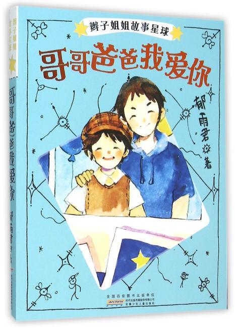 安徽少年儿童出版社 辫子姐姐故事星球 辫子姐姐故事星球哥哥爸爸我爱你