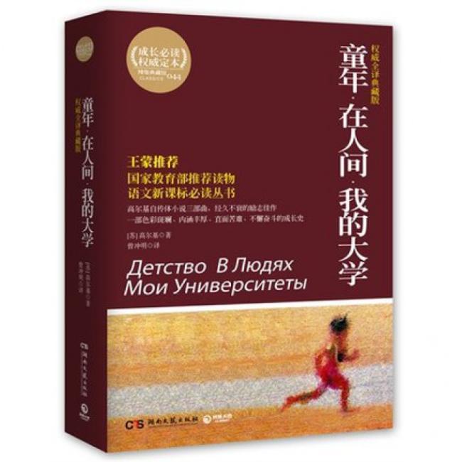 成长必读外国文学(权威全译典藏版)