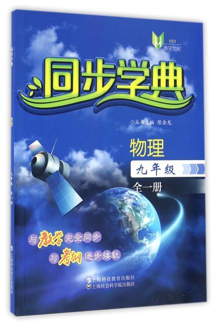 同步学典  物理(九年级全一册)