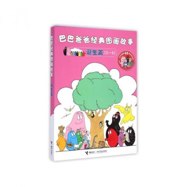 巴巴爸爸经典图画故事 诞生篇(1-5)