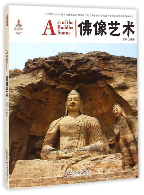 中国红 佛像艺术(馆配彩版)/中国红