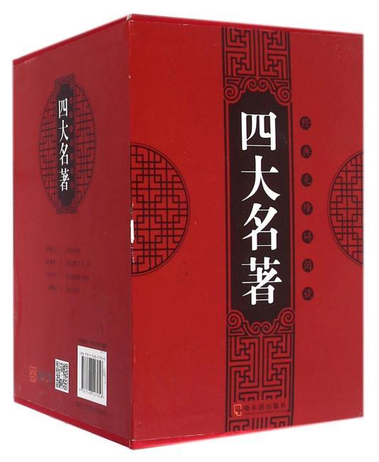 四大名著无障碍阅读版《西游记》《三国演义》《水浒传》《红楼梦》