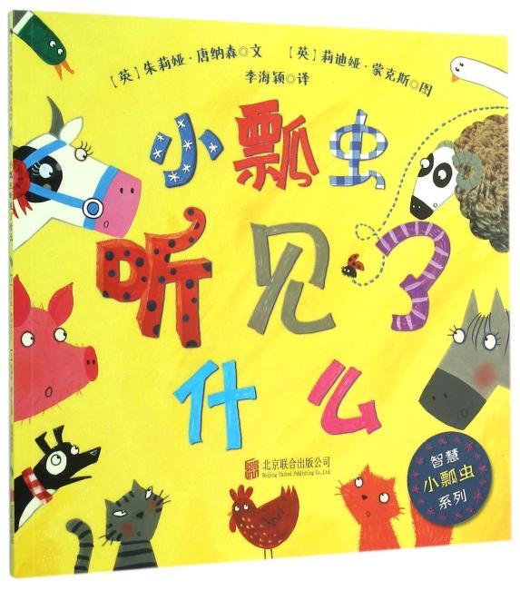 童立方出版公司 智慧小瓢虫系列绘本【全7册】平装