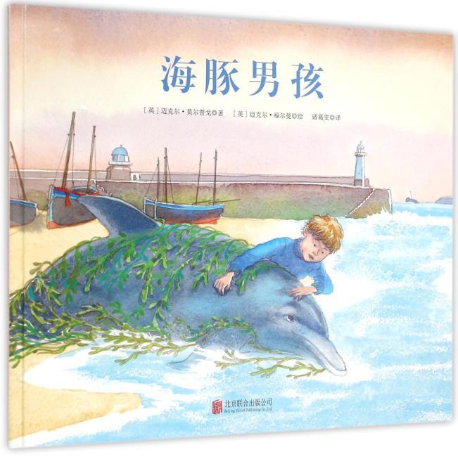 童立方出版公司 海豚男孩